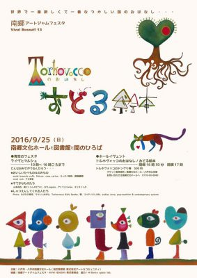 torhobocco20160925